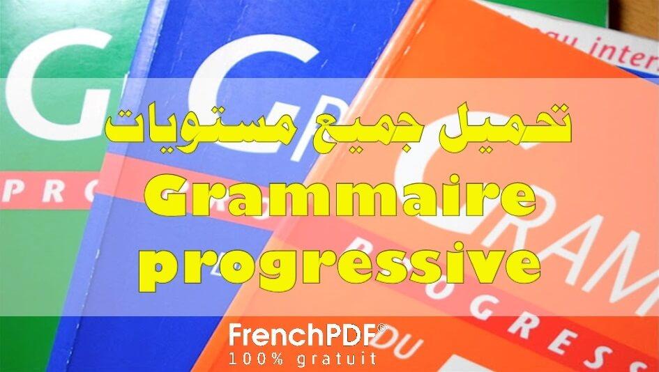 تحميل جميع مستويات كتاب grammaire progressive بدف مجانا 2021 9