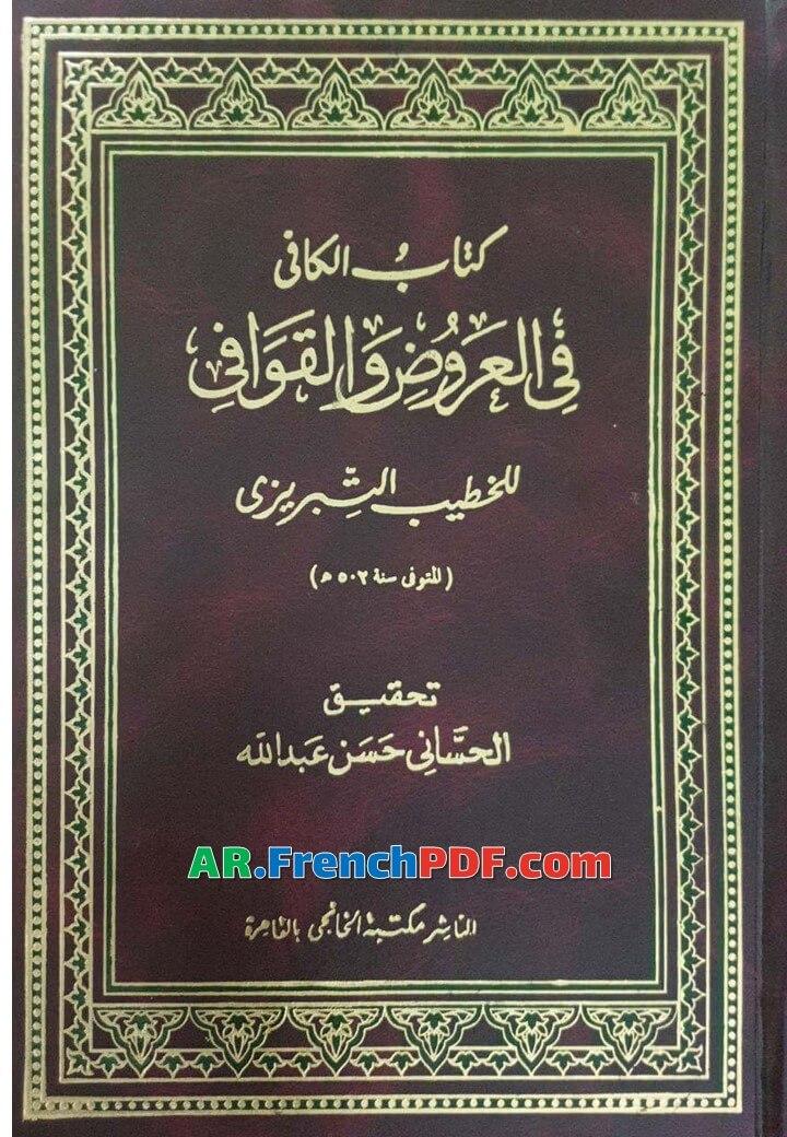 الكافي في العروض والقوافي pdf تحقيق الحساني حسن عبد الله 3