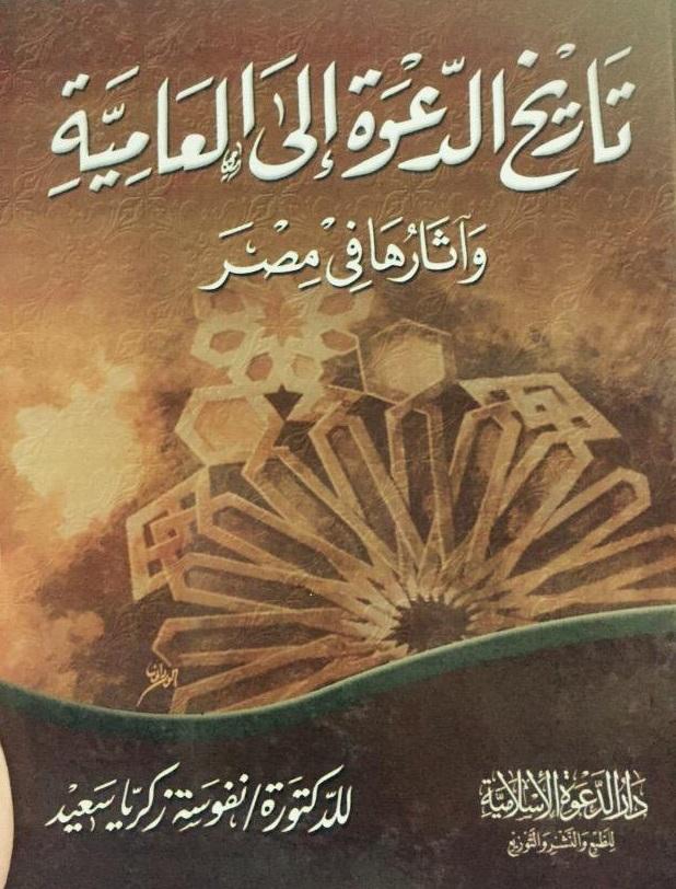 تاريخ الدعوة إلى العامية وآثارها في مصر pdf 6