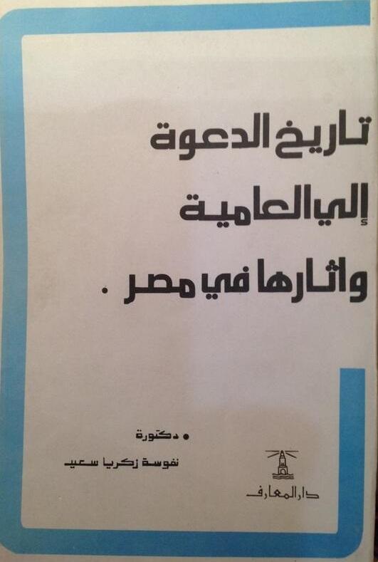 تاريخ الدعوة إلى العامية وآثارها في مصر pdf 5