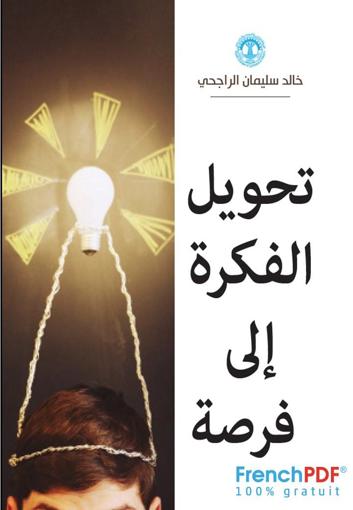 تحويل الفكرة إلى فرصة PDF للكاتب سليمان الراجحي