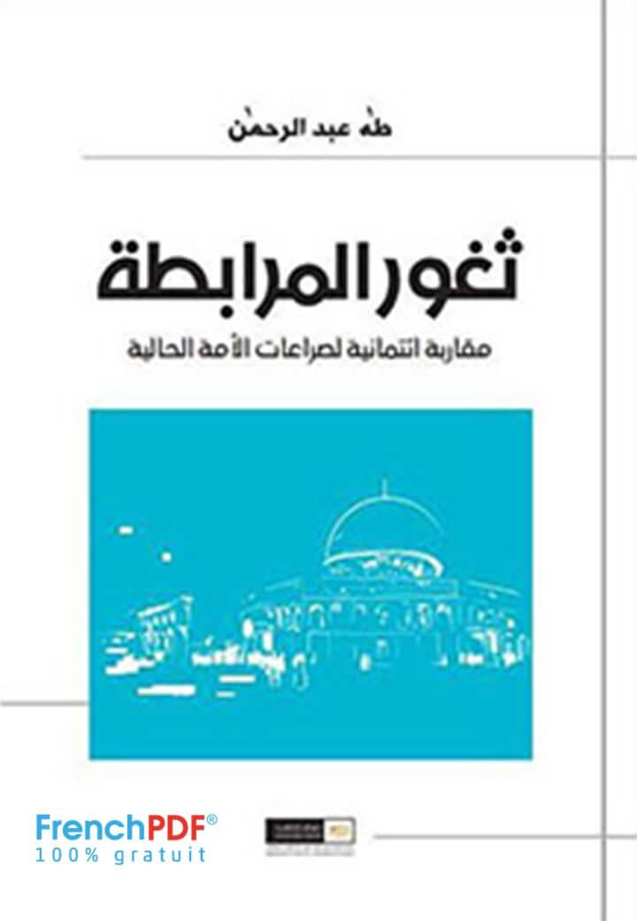 ثغور المرابطة مقاربة ائتمانية لصراعات الأمة الحالية للفيلسوف طه عبد الرحمان 1