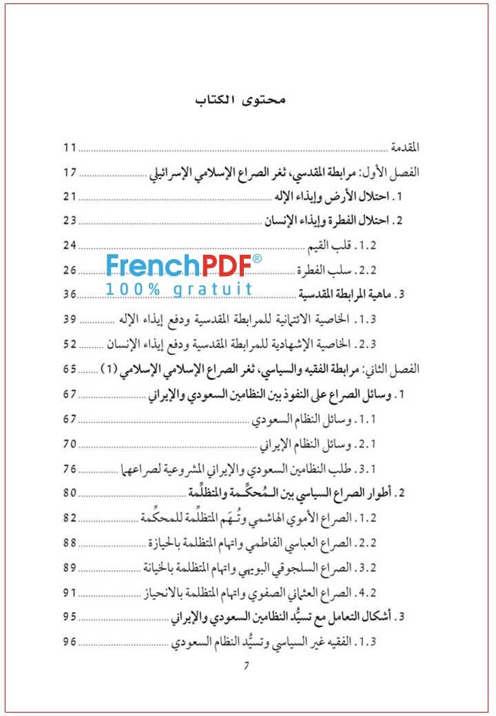 ثغور المرابطة مقاربة ائتمانية لصراعات الأمة الحالية للفيلسوف طه عبد الرحمان 6