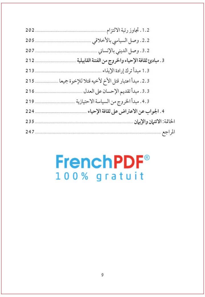 ثغور المرابطة مقاربة ائتمانية لصراعات الأمة الحالية للفيلسوف طه عبد الرحمان 7