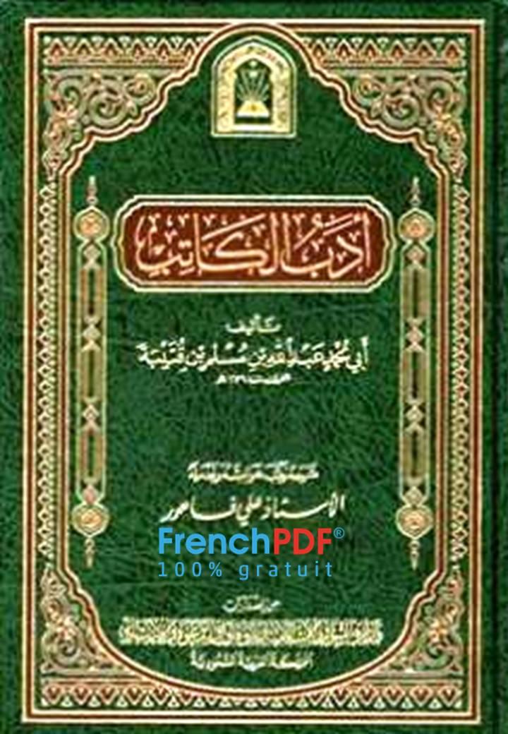 أدب الكاتب لابن قتيبة pdf