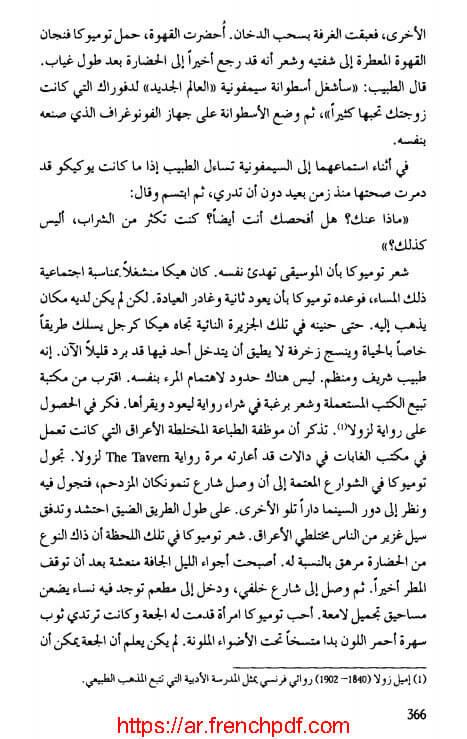 رواية غيوم تائهة PDF تأليف فوميكو هاياشي 6