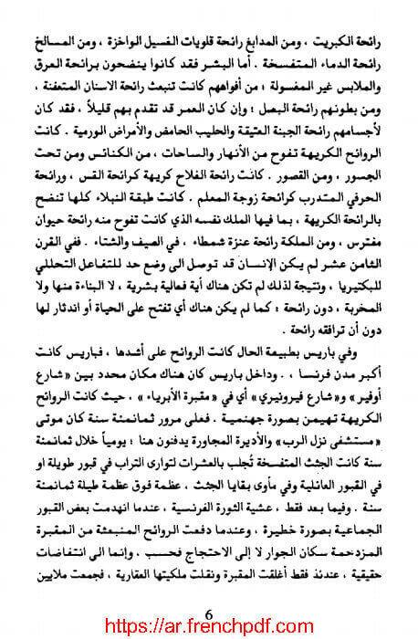 رواية العطر قصة قاتل PDF تأليف باتريك زوسكيند 2