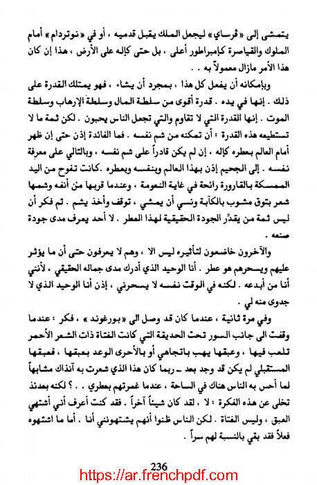 رواية العطر قصة قاتل PDF تأليف باتريك زوسكيند 3