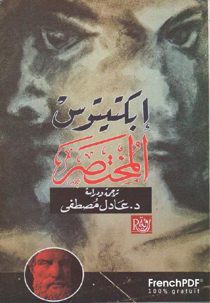 كتاب إبكتيتوس المختصر pdf تأليف عادل مصطفى حجم خفيف 1