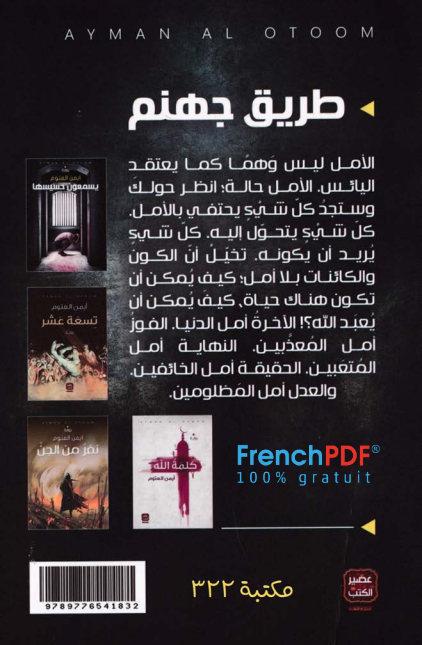 رواية طريق جهنم pdf أيمن العتوم مجانا برابط سريع ومباشر 1