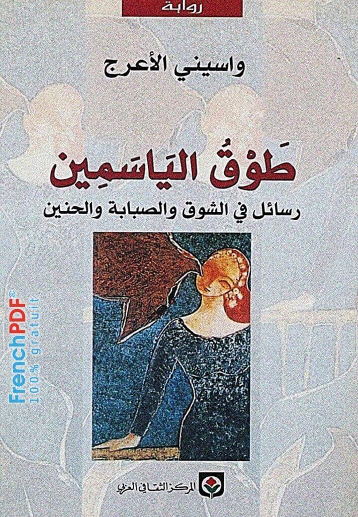 رواية طريق الياسمين pdf تأليف واسيني الأعرج