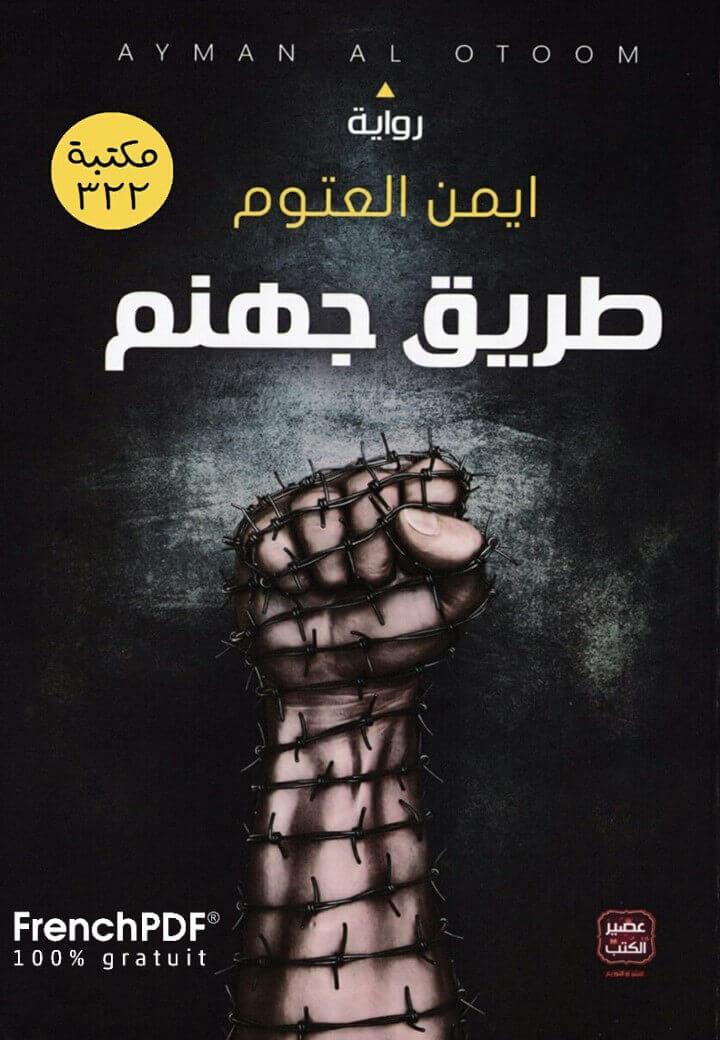 رواية طريق جهنم pdf أيمن العتوم