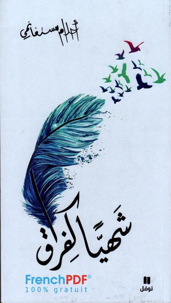 شهيا كفراق PDF آخر إصدار لـ أحلام مستغانمي 1