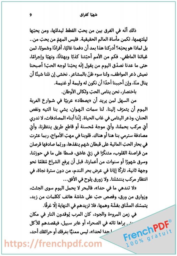 شهيا كفراق PDF آخر إصدار لـ أحلام مستغانمي 3