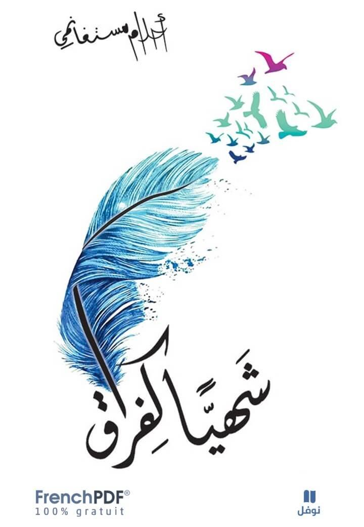 شهيا كفراق PDF آخر إصدار لـ أحلام مستغانمي 2
