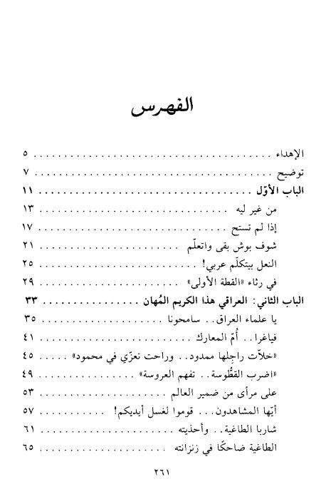 رواية قلوبهم معنا وقنابلهم علينا - أحلام مستغانمي 10