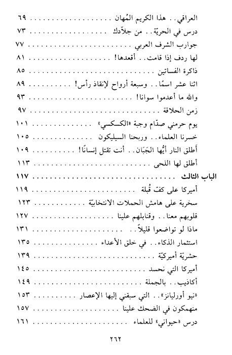 رواية قلوبهم معنا وقنابلهم علينا - أحلام مستغانمي 12