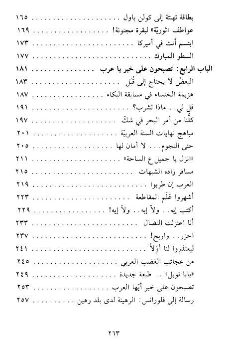 رواية قلوبهم معنا وقنابلهم علينا - أحلام مستغانمي 11