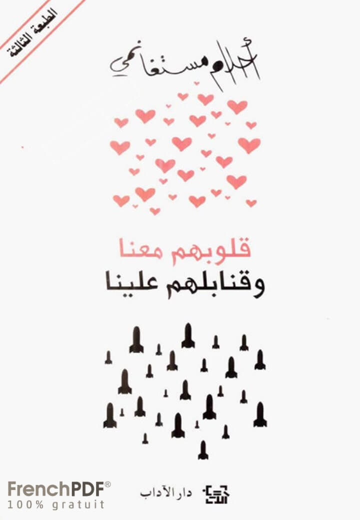 رواية قلوبهم معنا وقنابلهم علينا - أحلام مستغانمي 9