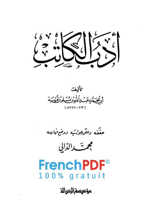 كتاب أدب الكاتب لابن قتيبة pdf مجانا 3