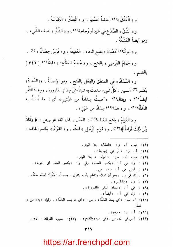 كتاب أدب الكاتب لابن قتيبة pdf مجانا 4