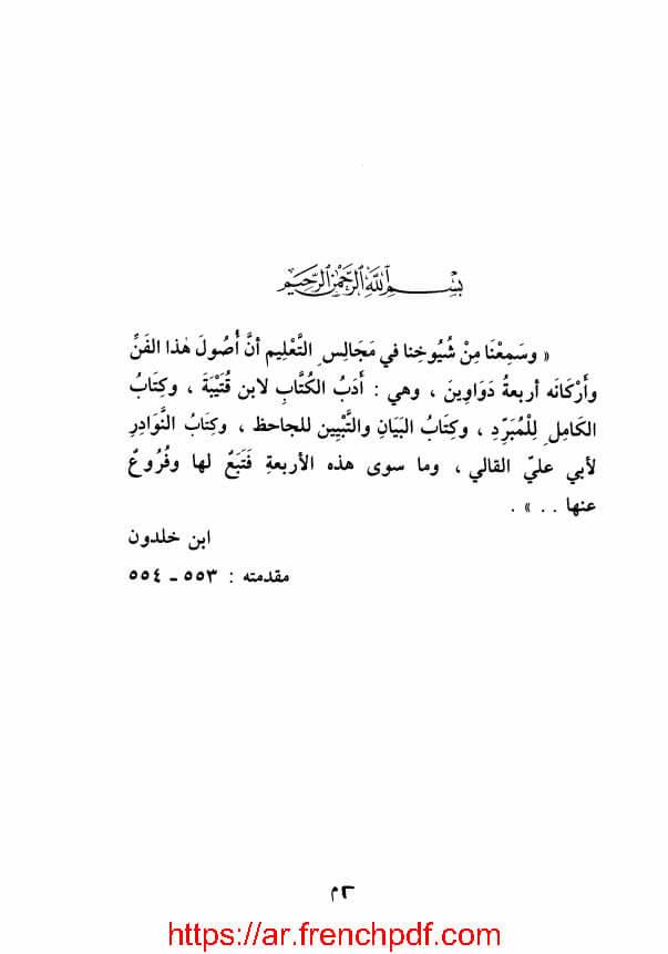 كتاب أدب الكاتب لابن قتيبة pdf مجانا 1