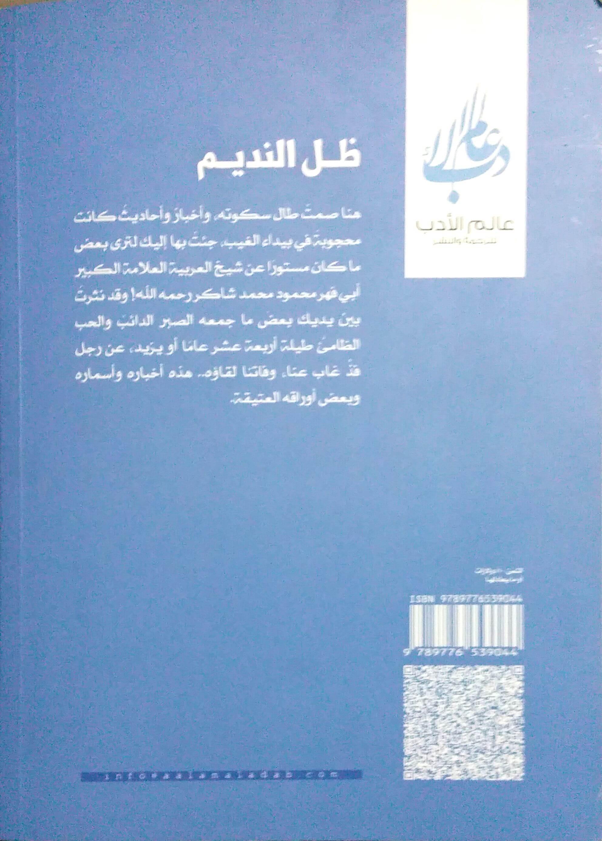 ظل النديم pdf تأليف وجدان العلي في سيرة الشيخ محمود محمد شاكر 2