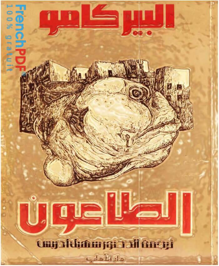 رواية الطاعون pdf ألبير كامو