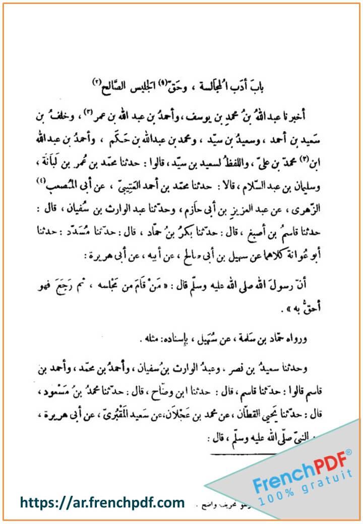 بهجة المجالس وأنس المجالس pdf ابن عبد البر الأندلسي 5