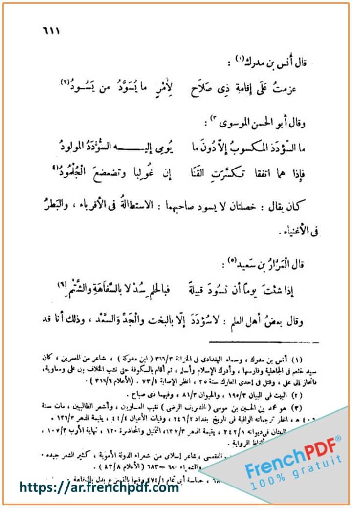 بهجة المجالس وأنس المجالس pdf ابن عبد البر الأندلسي 6