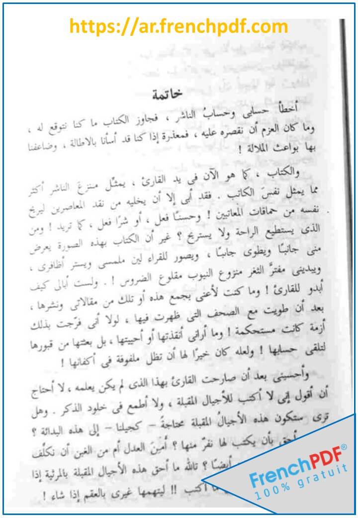 حصاد الهشيم pdf تأليف إبراهيم عبدالقادر المازني 2