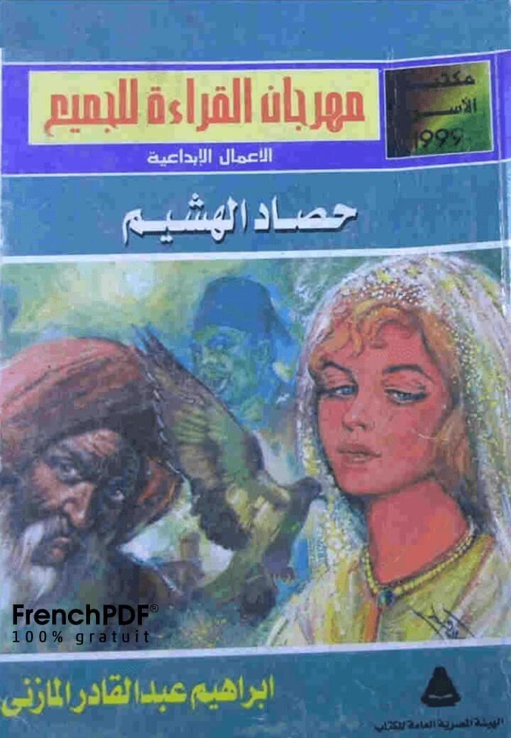 حصاد الهشيم تأليف إبراهيم عبد القادر المازني