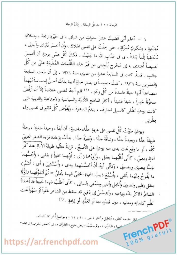 رسالة في الطريق إلى ثقافتنا pdf رابط سريع ومباشر 1