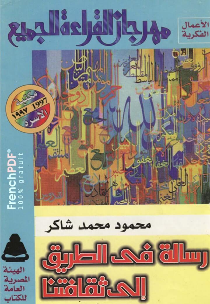 رسالة في الطريق إلى ثقافتنا تأليف محمود شاكر