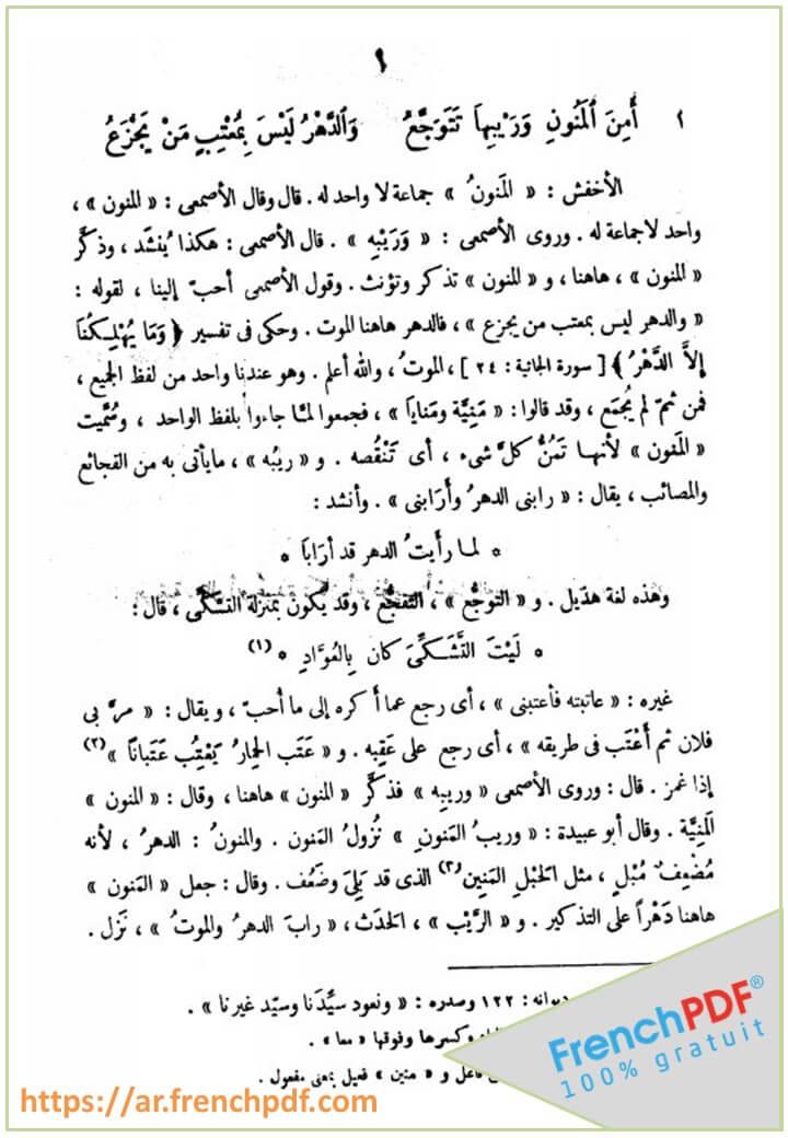 شرح أشعار الهذليين pdf راجعه الشيخ محمود محمد شاكر 5