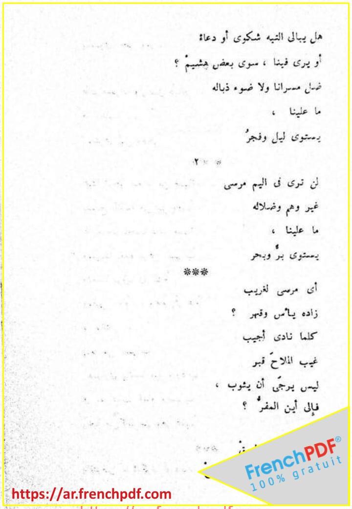 على الجسر بين الحياة والموت pdf ل عائشة عبد الرحمن 2