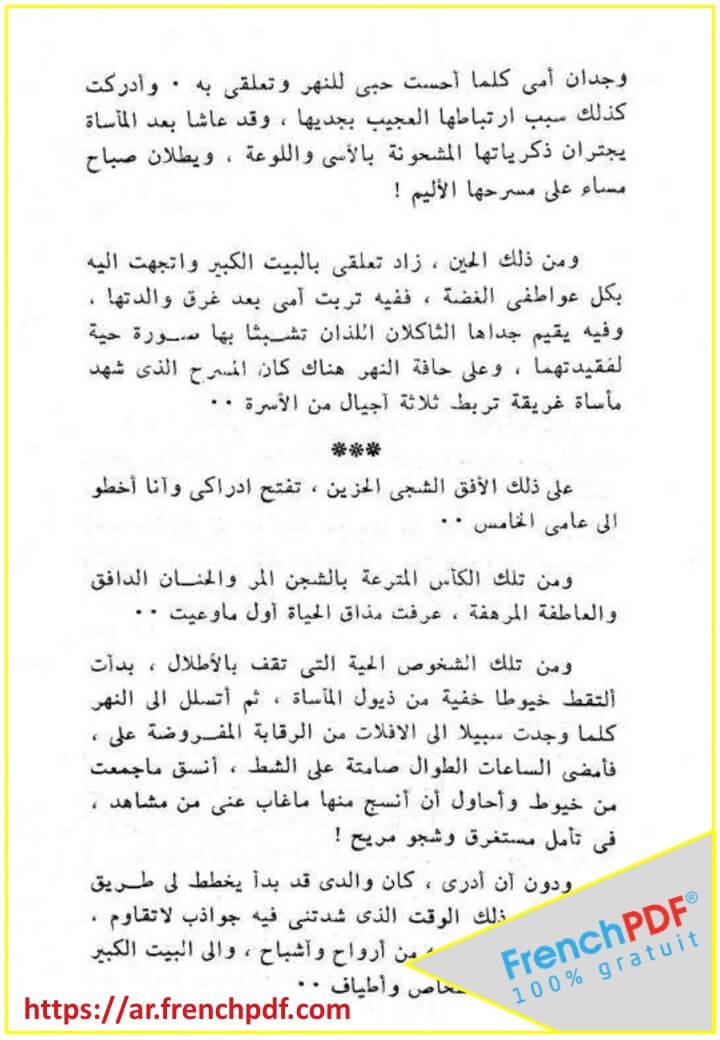 على الجسر بين الحياة والموت pdf ل عائشة عبد الرحمن 1