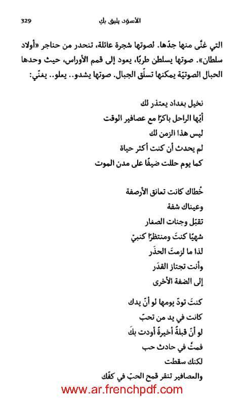 كتاب الأسود يليق بك - أحلام مستغانمي 3