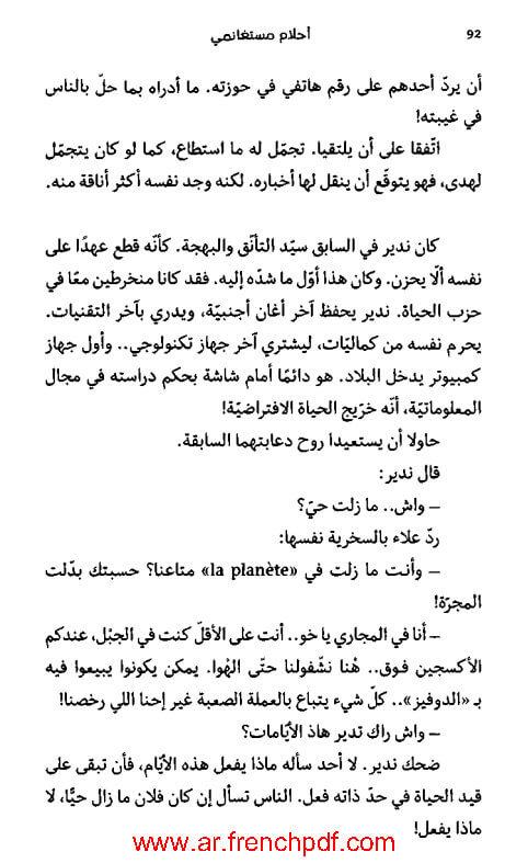 كتاب الأسود يليق بك - أحلام مستغانمي 2