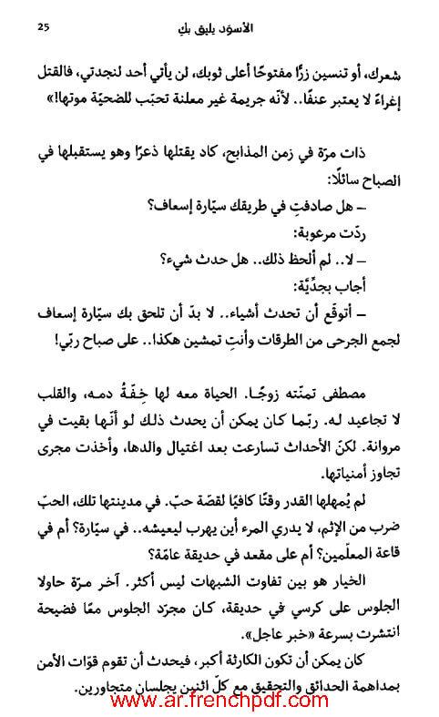 كتاب الأسود يليق بك - أحلام مستغانمي 1