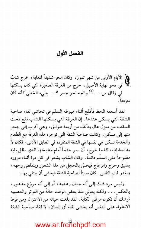 الجريمة والعقاب PDF فيودور دوستويفسكي نسخة حصرية 1
