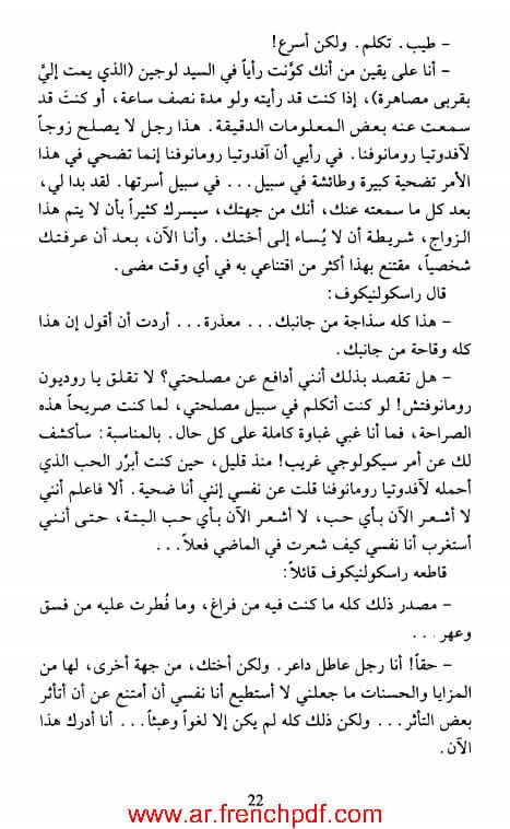 الجريمة والعقاب PDF فيودور دوستويفسكي نسخة حصرية 2