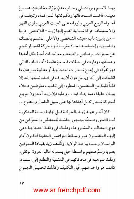 رواية امرأة أعمال pdf بنسالم حميش تحميل 2021 3