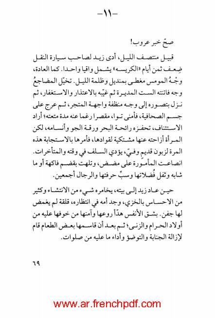 رواية امرأة أعمال pdf بنسالم حميش تحميل 2021 2