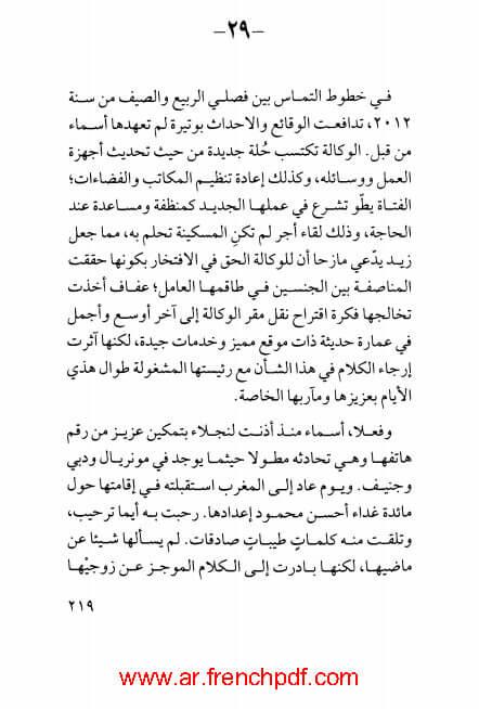 رواية امرأة أعمال pdf بنسالم حميش تحميل 2021 1
