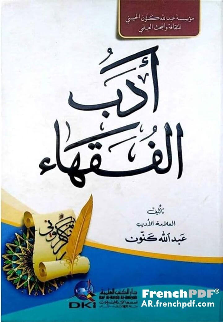 أدب الفقهاء pdf عبد الله كنون