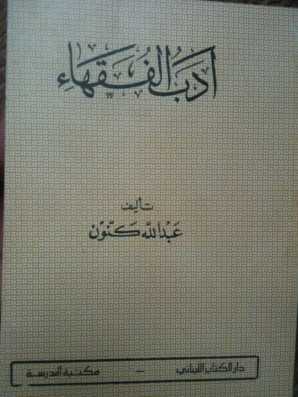 أدب الفقهاء PDF عبد الله كنون رابط سريع 3
