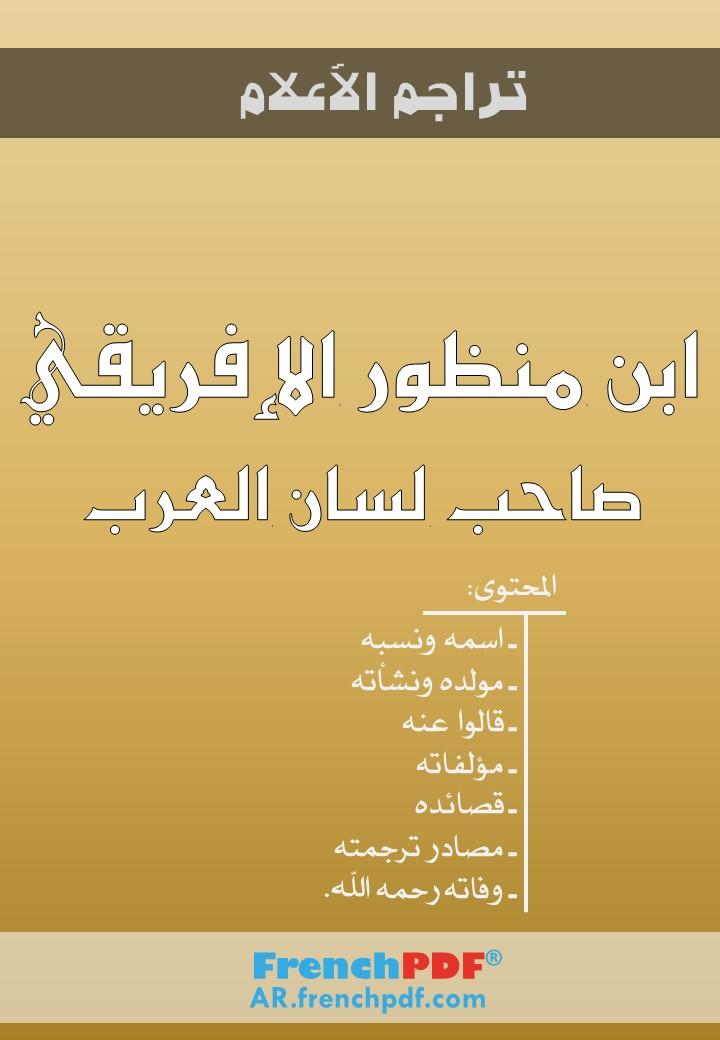 ترجمة ابن منظور صاحب لسان العرب