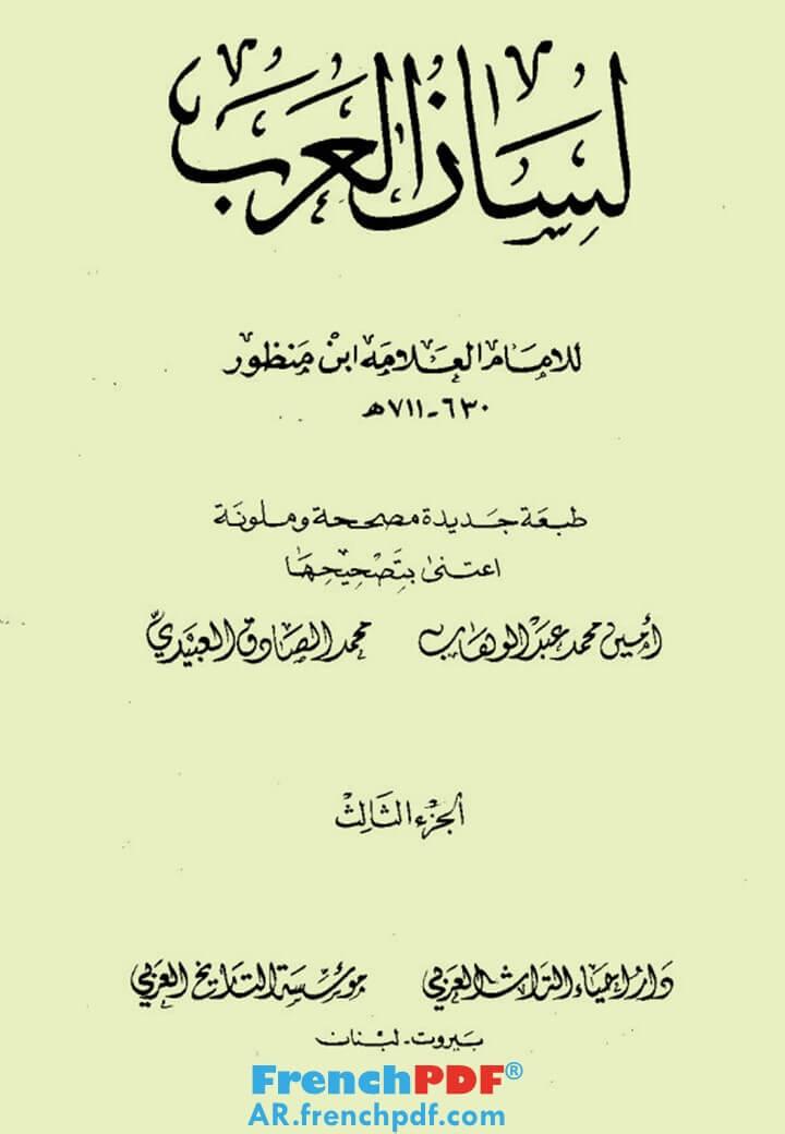 لسان العرب طبعة دار إحياء التراث العربي