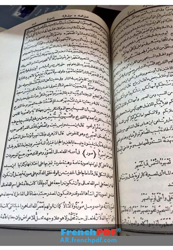 لسان العرب طبعة دار المعارف من الداخل